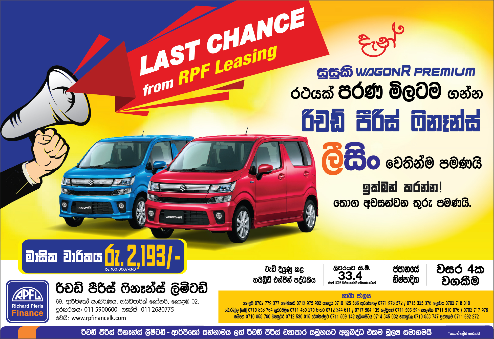 Last Chance From RPF Leasing