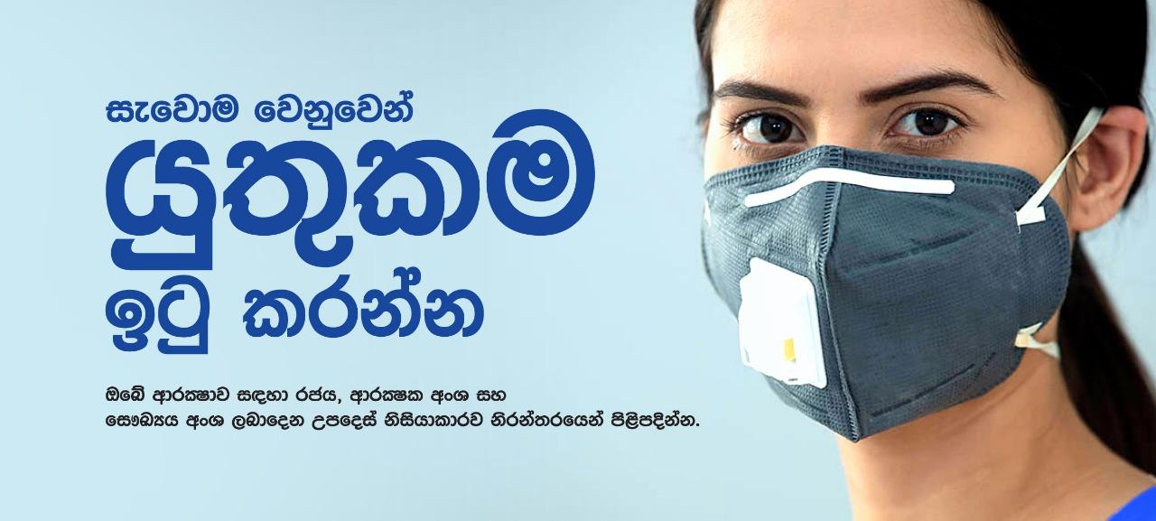 Contact Us- Global Pandemic Situation
